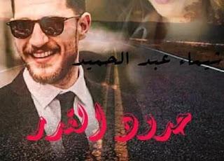 رواية حدود القدر الفصل 15 الخامس عشر الأخير بقلم شيماء عبدالحميد