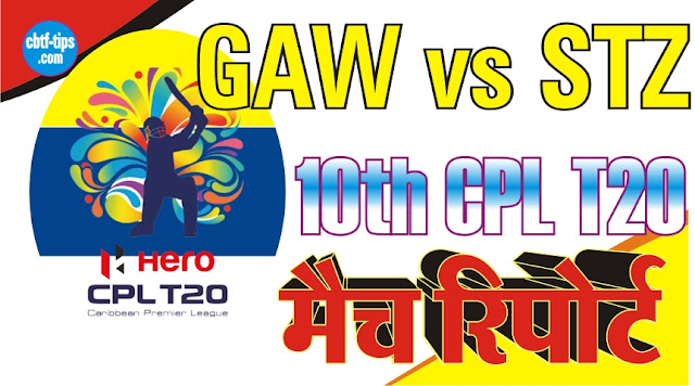 Who will win Today CPL T20 match Lucia vs Guyana 10th? Cricfrog