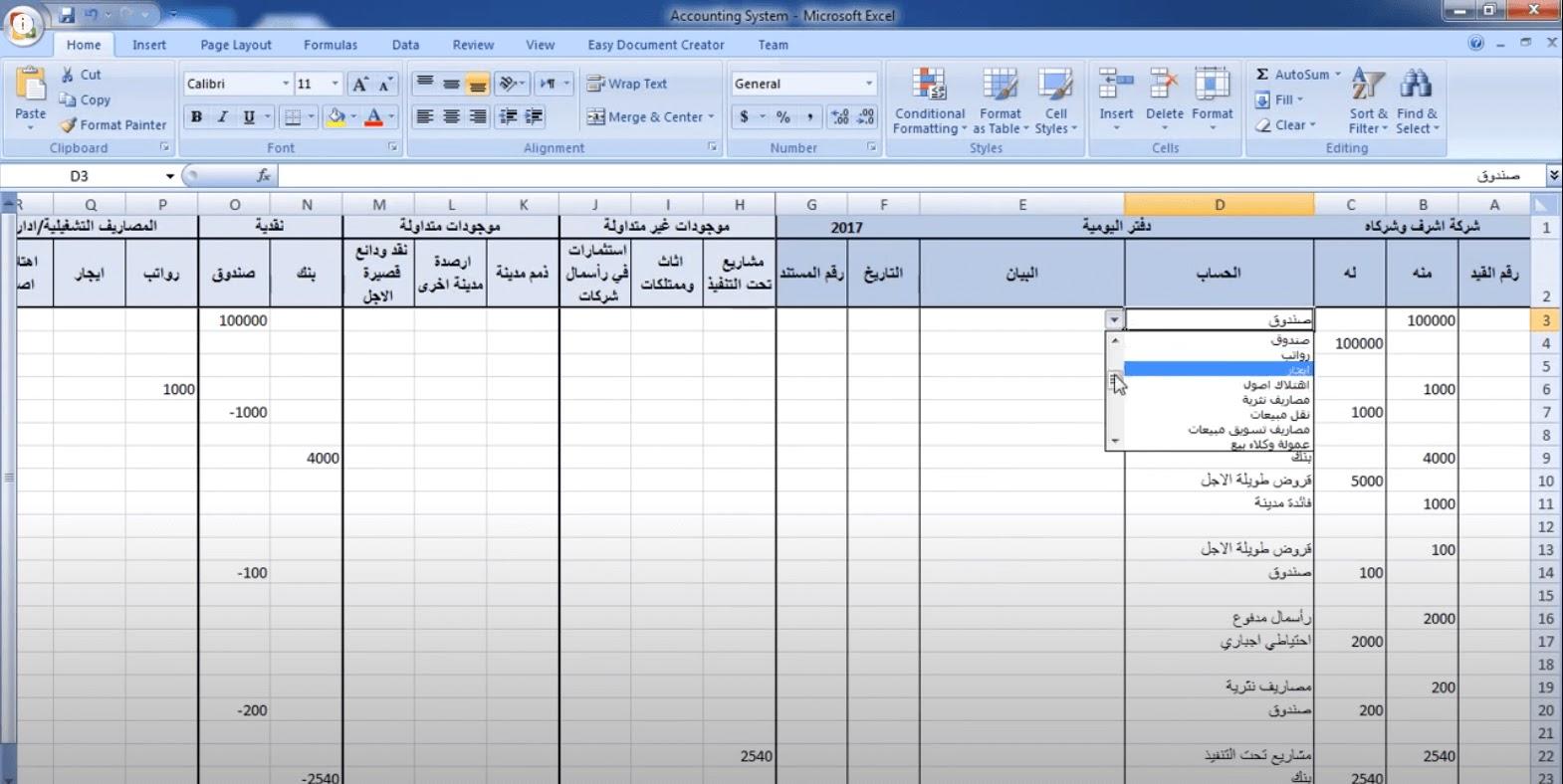 تحميل برنامج محاسبة مجاني للمحلات Excel Access ادارة المحلات برنامج كاشير