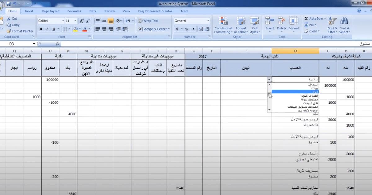 تحميل برنامج محاسبة مجاني access