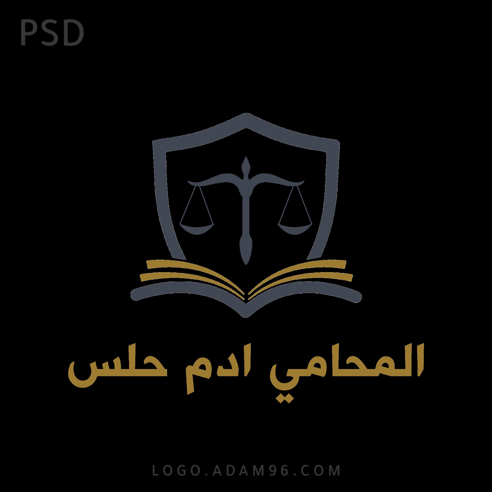 تحميل شعار محامي احترافي بلا حقوق بصيغة PSD يسمح في اعادة التعديل