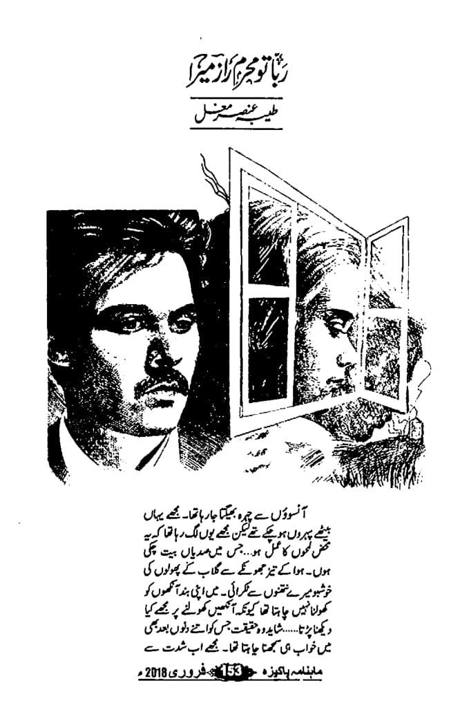 EZ Readings: Rabba Tu Mehram e Raz Mera BY TAyyaba Ansar