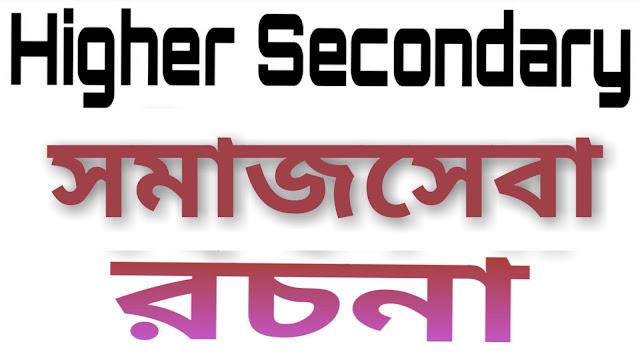 somajseba-bangla-rochona
