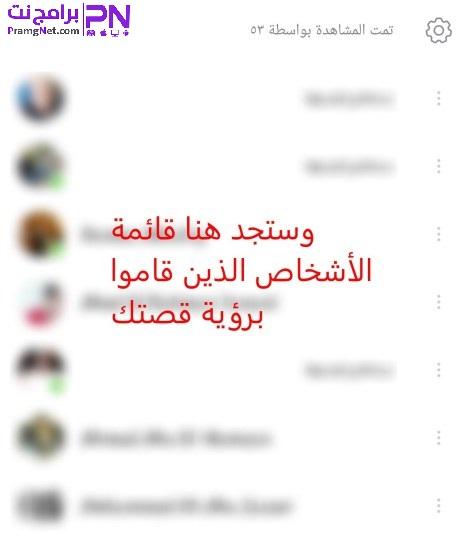 طريقة معرفة من شاهد قصتي على الفيس بوك غير الاصدقاء