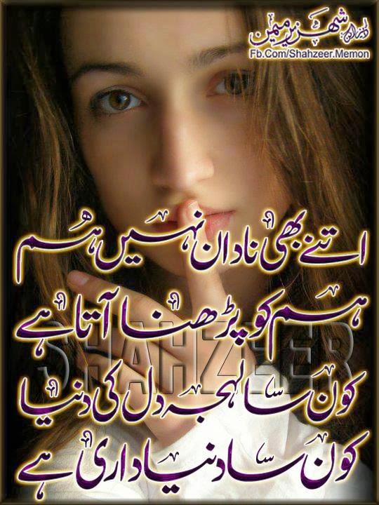 Punjabi Girl Comment Wallpaper Urdu Sad Poetry Shayari Images Pictures Wallpapers Urdu