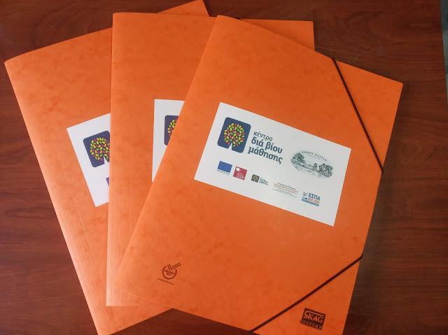 Πρέβεζα: Έναρξη τμημάτων ΚΔΒΜ Δήμου Πάργας