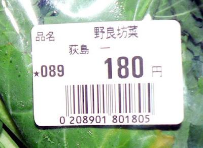 野良坊菜 180円