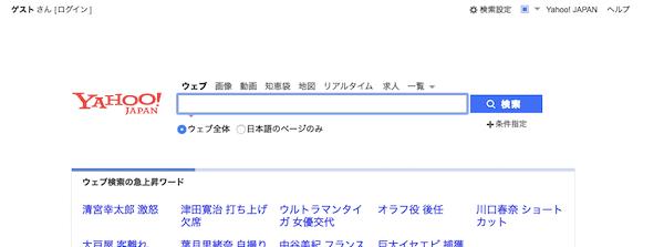 yahoo検索画面