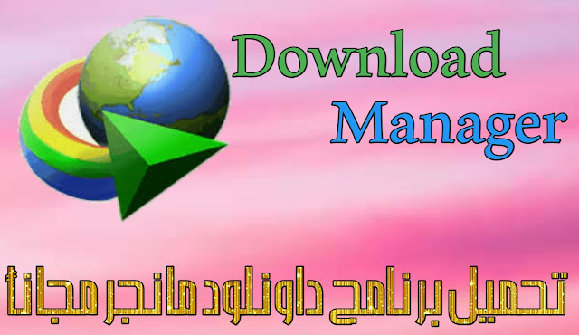 download manager photo