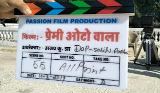 Premi Auto Wala Bhojpuri Movie