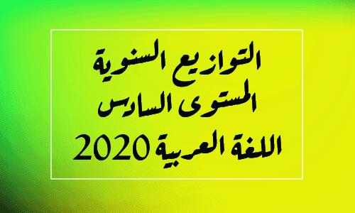 توزيع في رحاب اللغة العربية وكتابي والمنار في اللغة العربية وفق المنهاج المنقح المستوى السادس 2020