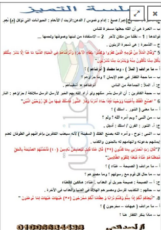 مذكرة مادة التربية الإسلامية