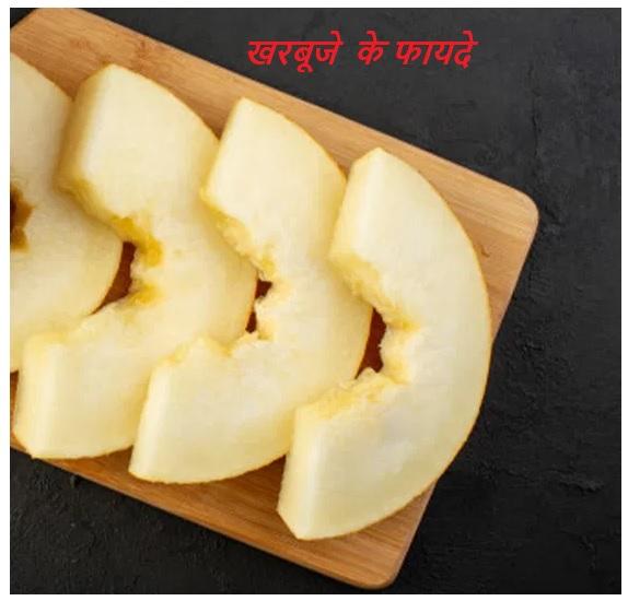 Benefits of Melon: Eat these Fruits in Summer: गर्मी में खूब खाएं ये फल, होंगे कई गजब के फायदे - Hindi SHayari h