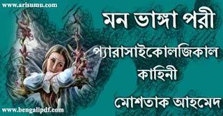 Mon Vanga Pori Bengali Supernatural Storybook PDF