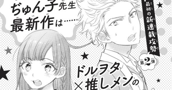Manga Oshi ga Watashi de Watashi ga Oshi de: Kapan Tanggal Rilisnya?