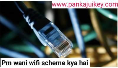 Pm wani wifi scheme
