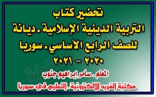 تحضير كتاب الديانة ـ التربية الدينية الإسلامية للصف الرابع الأساسي سوريا 2020 - 2021