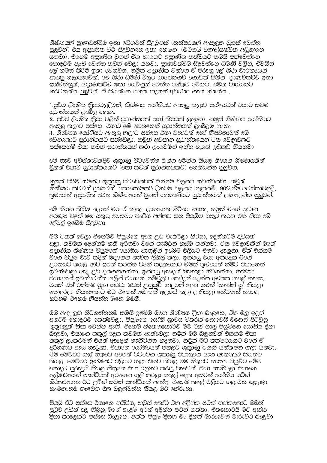 Amma puthai heluwen sinhala movie - 3 2