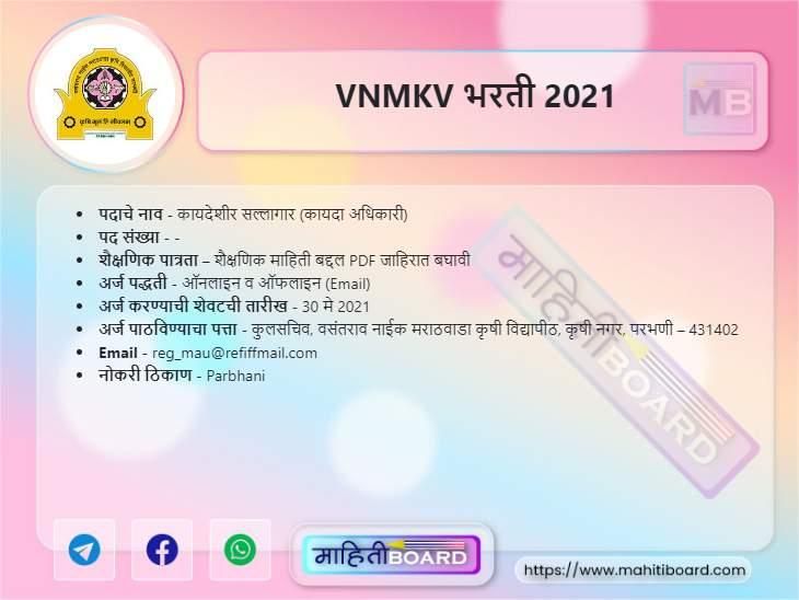 VNMKV Bharti 2021