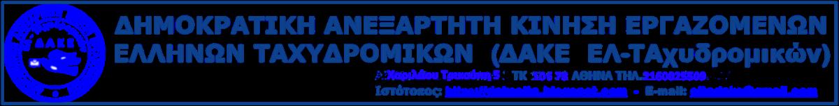 ΔΑΚΕ ΕΛ-ΤΑχυδρομικών