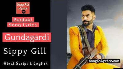 gundagardi-lyrics-sippy-gill