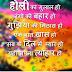 Happy Holi Shayari 2016 in Hindi – Latest Holi Shayari