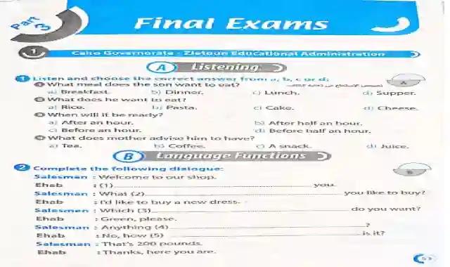 امتحانات المحافظات فى اللغة الانجليزية للصف الاول الاعدادى الترم الاول 2020 من كتاب جيم