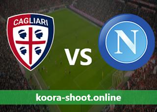 بث مباشر مباراة نابولي وكالياري اليوم بتاريخ 02/05/2021 الدوري الايطالي
