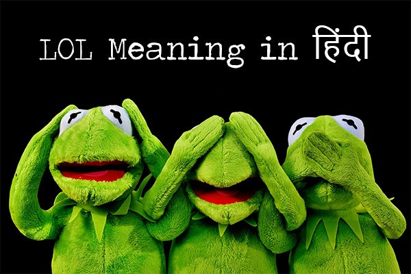 lol meaning in hindi