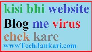 APNE  BLOG WEBSITE ME VIRUS KAISE CHECK KARE