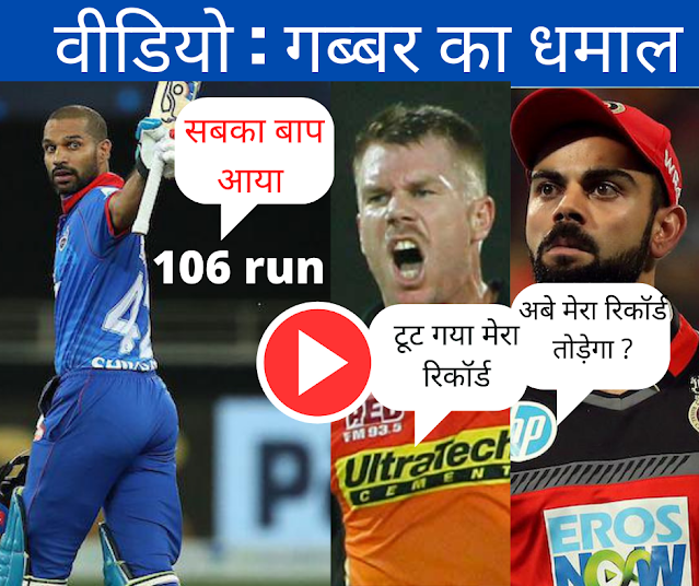 Watch The Highlights : DC vs KXIP, KXIP (167/5) beat DC (164/5), Shikhar Dhawan made history, no other Cricketer Did this