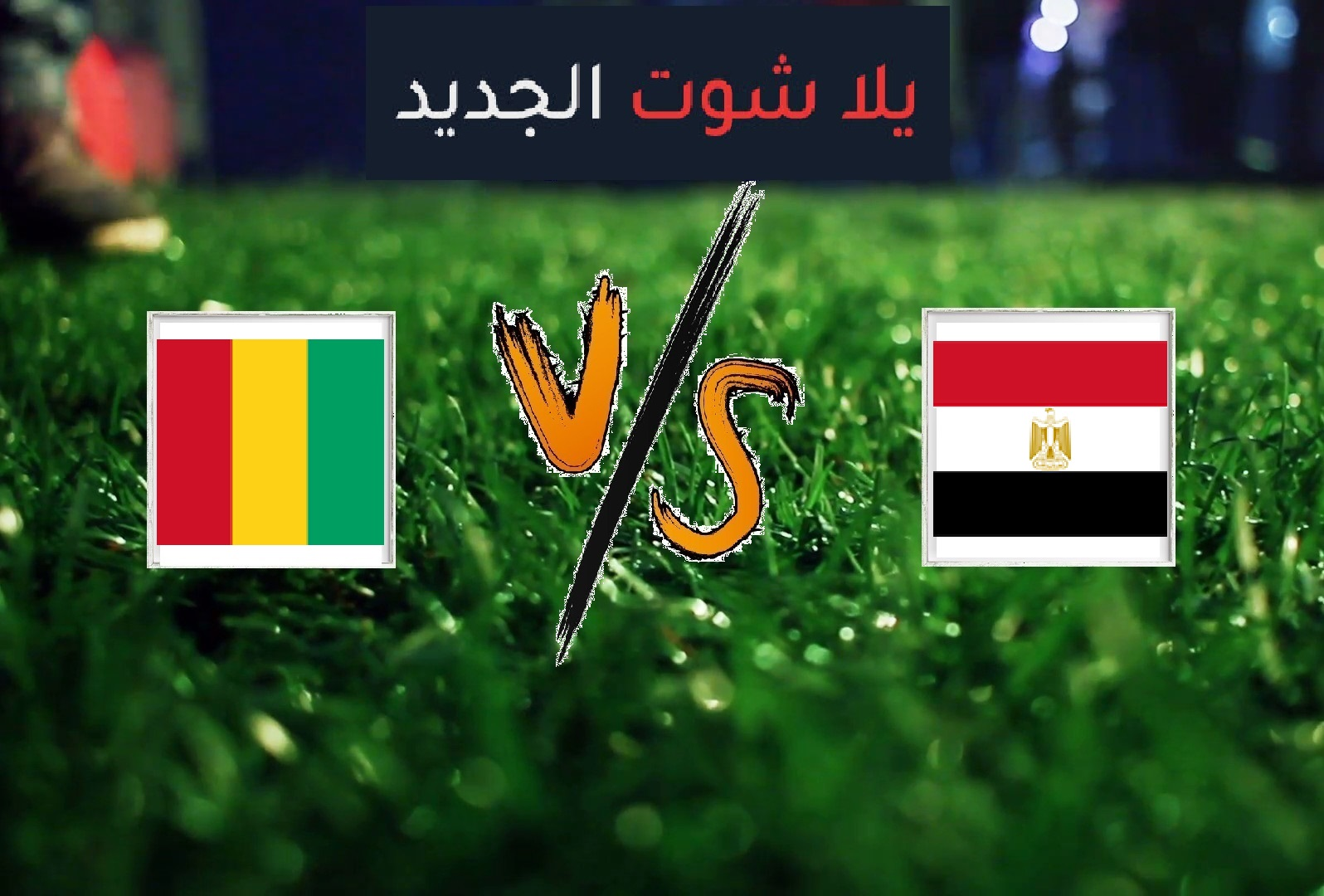 نتيجة مباراة مصر وغينيا اليوم الاحد بتاريخ 16-06-2019 مباراة ودية