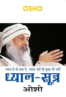 dhyan sutra by osho,best yoga books in hindi, best ayurveda books in hindi,best meditation books in hindi