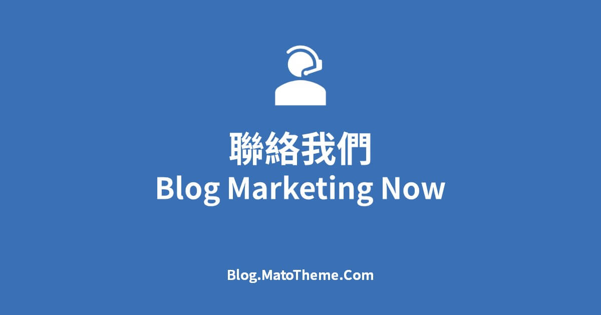 Contact Blog Marketing Now