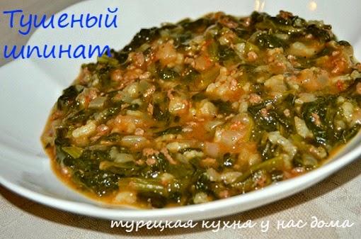 Шпинат с фаршем, помидорами и рисом по-турецки