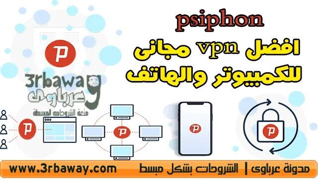 psiphon  افضل vpn مجانى  للكمبيوتر والهاتف