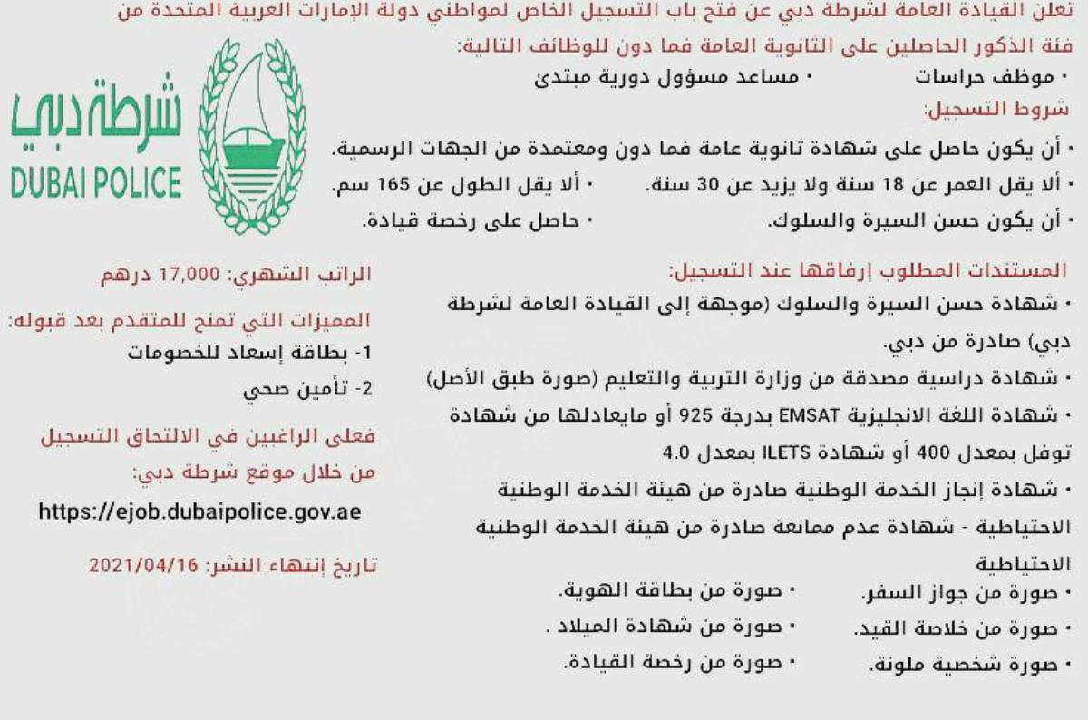 وظائف شرطة دبي 2021
