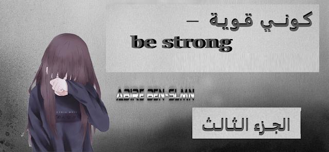 كوني قوية - الجزء الثالث