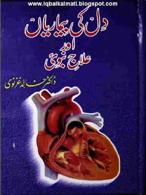 Dil Ki Bimarian Aur Ilaj-e-Nabawi by Dr Khalid Khaznavi