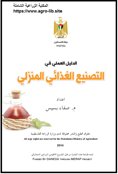 كتاب : الدليل العملي في التصنيع الغذائي المنزلي