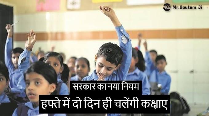 हफ्ते में दो दिन ही चलेंगी कक्षाए सरकार का नया नियम - Sarkari School aur Private School Kab Khulengi