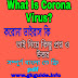 করোনা ভাইরাস কি, তা নিয়ে বেশ কিছু প্রশ্ন ও তার উত্তর|Corona Virus Related Bengali Gk Free Pdf Download|Wbcs Bengali Gk Free Pdf|
