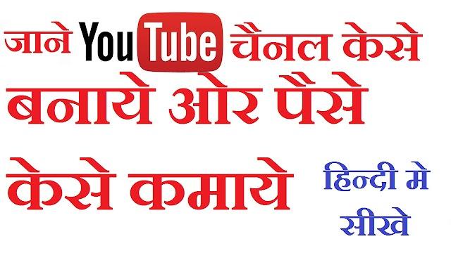 Youtube चेनल केसे बनाए ? ओर Youtube से पैसे केसे कमाए हिन्दी मे सीखे