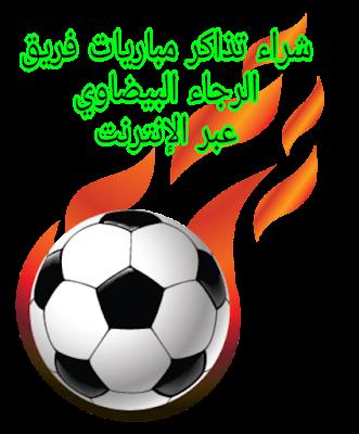 شراء تذاكر مباريات فريق الرجاء الرياضي البيضاوي عبر الإنترنت بكل سهولة