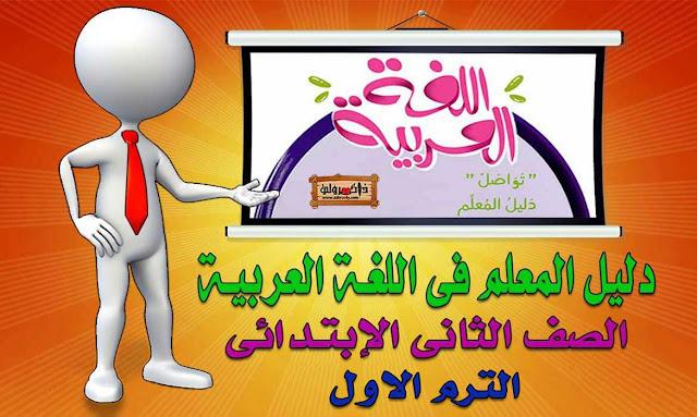 دليل المعلم اللغة العربية للصف الثانى الابتدائى الترم الاول