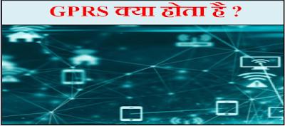 GPRS क्या है और उसके फायदे क्या है