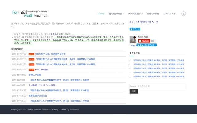 学習塾Rootがお勧めする無料のeラーニング・ウェブサイト「Essential Mathematics」