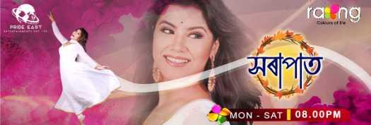 Xorapat Assamese Serial Cast, Story, Wiki