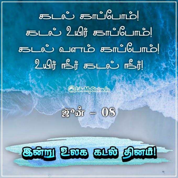 உலக கடல் தினம் ஸ்டேட்டஸ்