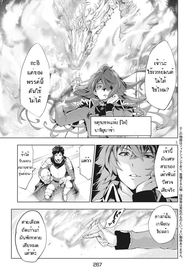 Kaiko sareta Ankoku Heishi (30-dai) no Slow na Second Life) - หน้า 5